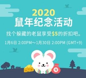 2020年新年活动